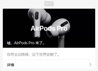 苹果1999元的新耳机来了!网友忙着卖旧耳机筹钱,这家中国公司却忙着数钱