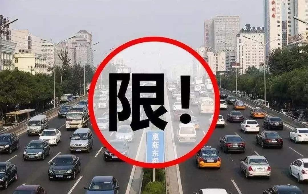 """史上最��""""限行令""""�l布后,北京有什么�化?"""