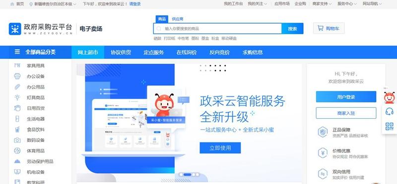 """新疆政府采购""""网上超市""""首家医"""