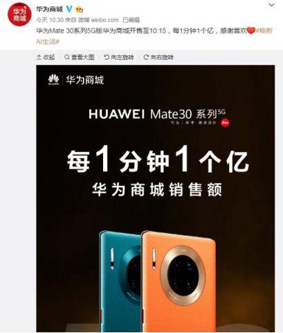 <b>每分钟1个亿:华为5G手机正式开售 这些A股疯涨</b>