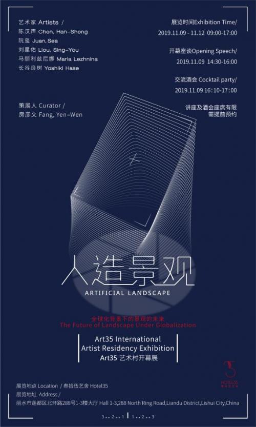 国际大咖齐聚叁拾伍艺舍Hotel35,共迎摄影节Art35艺术村开幕展