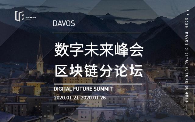 达沃斯预览,2020区块链产业未来动向