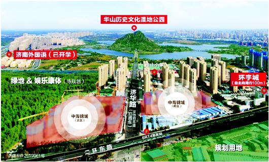 <b>来了!你要的小户型住宅来啦二环东路全新项目——中海锦城</b>