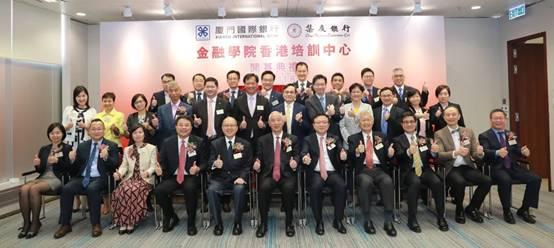 厦门国际银行金融学院香港培训中心正式挂牌成立!