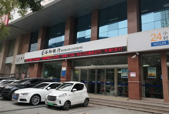 洛阳银行郑州多个网点要求:非郑州户口人士开卡须提供工作证明