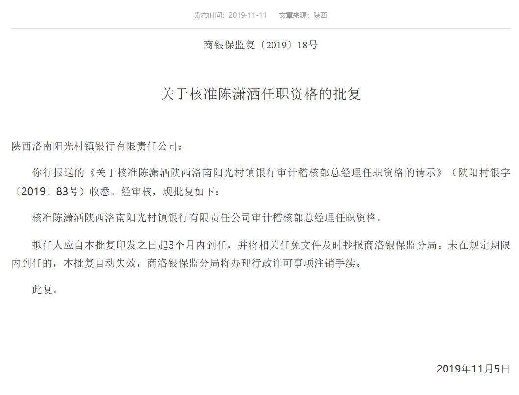 陕西洛南阳光村镇银行审计稽核部
