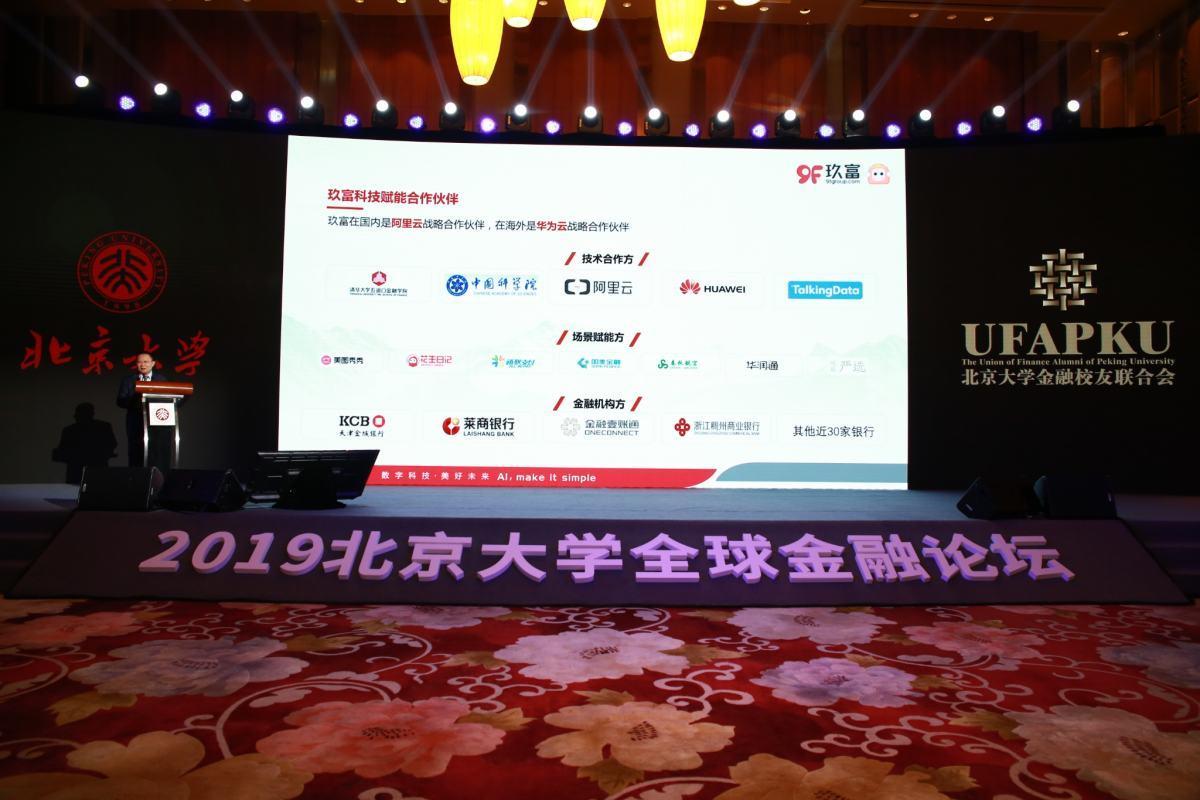 北京大学全球金融论坛