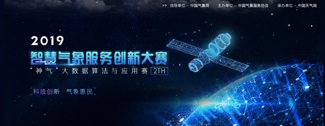 """第二届智慧气象服务创新大赛――2019""""神气""""大数据算法与应用赛决赛在即"""
