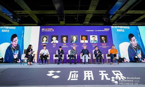 """第二届世界区块链大会""""应用无界""""峰会闭幕,130位嘉宾探讨区块链行业发展!"""