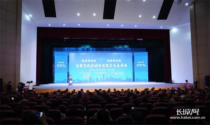 助力健康中国 京津冀携手同行京