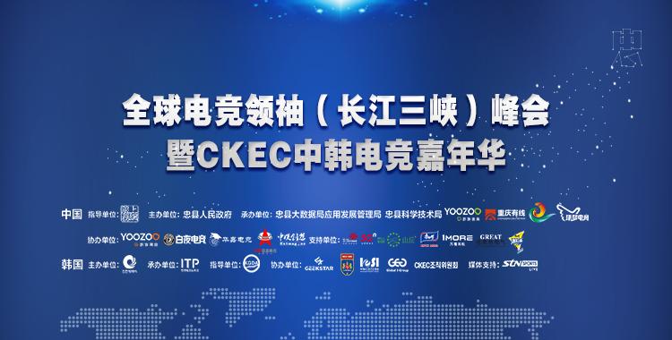 全球电竞领袖(长江三峡)峰会暨