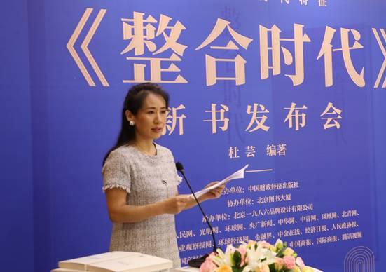 中国财政经济出版社金融分社社长郁东敏致辞