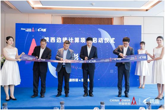 中国铁塔与迅雷边缘计算业务落地:为5G时代提供生态资源