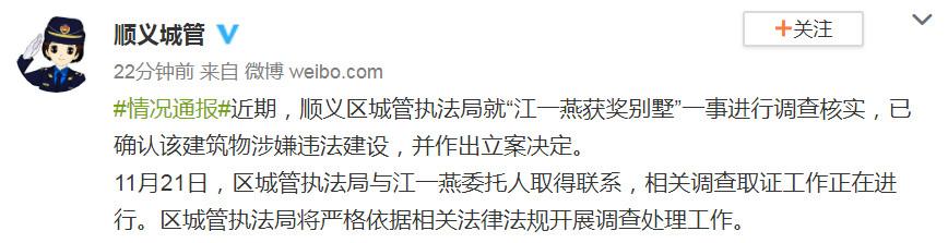"""开网店卖什么最赚钱:北京城管回应""""江一燕获奖别墅"""":涉嫌违建,已立案"""