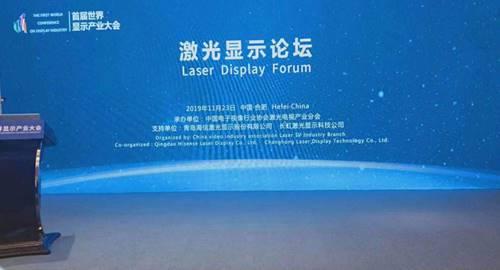 长虹李先平:激光显示契合大屏时代消费需求