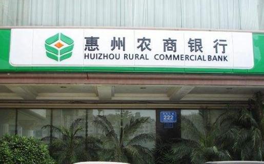 惠州農商銀行擬定增募資4.64億元 引入國資股東