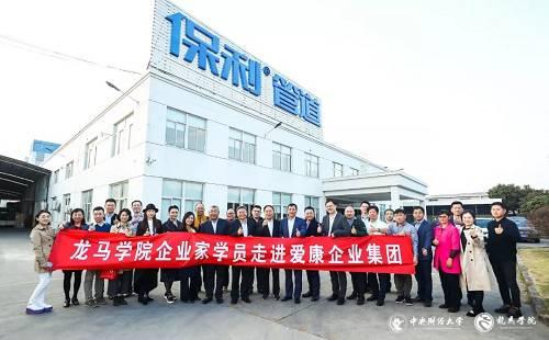 经过18年的发展,爱康已经拥有了保利管道、POLYGON朴勒、开源净水、朴乐防水五个行业知名品牌和朴勒暖通一个大型行业平台。爱康在全国布局四大生产基地,旗下品牌保利管道和意利法暖通分别荣获上海市名牌产品、上海市著名商标、中国十大塑料管道品牌。