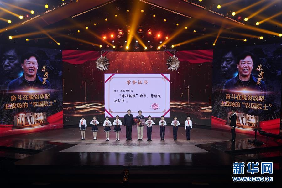 """朱有勇在""""时代楷模""""发布仪式上领取奖章和证书(11月29日摄)。新华社记者 金良快"""