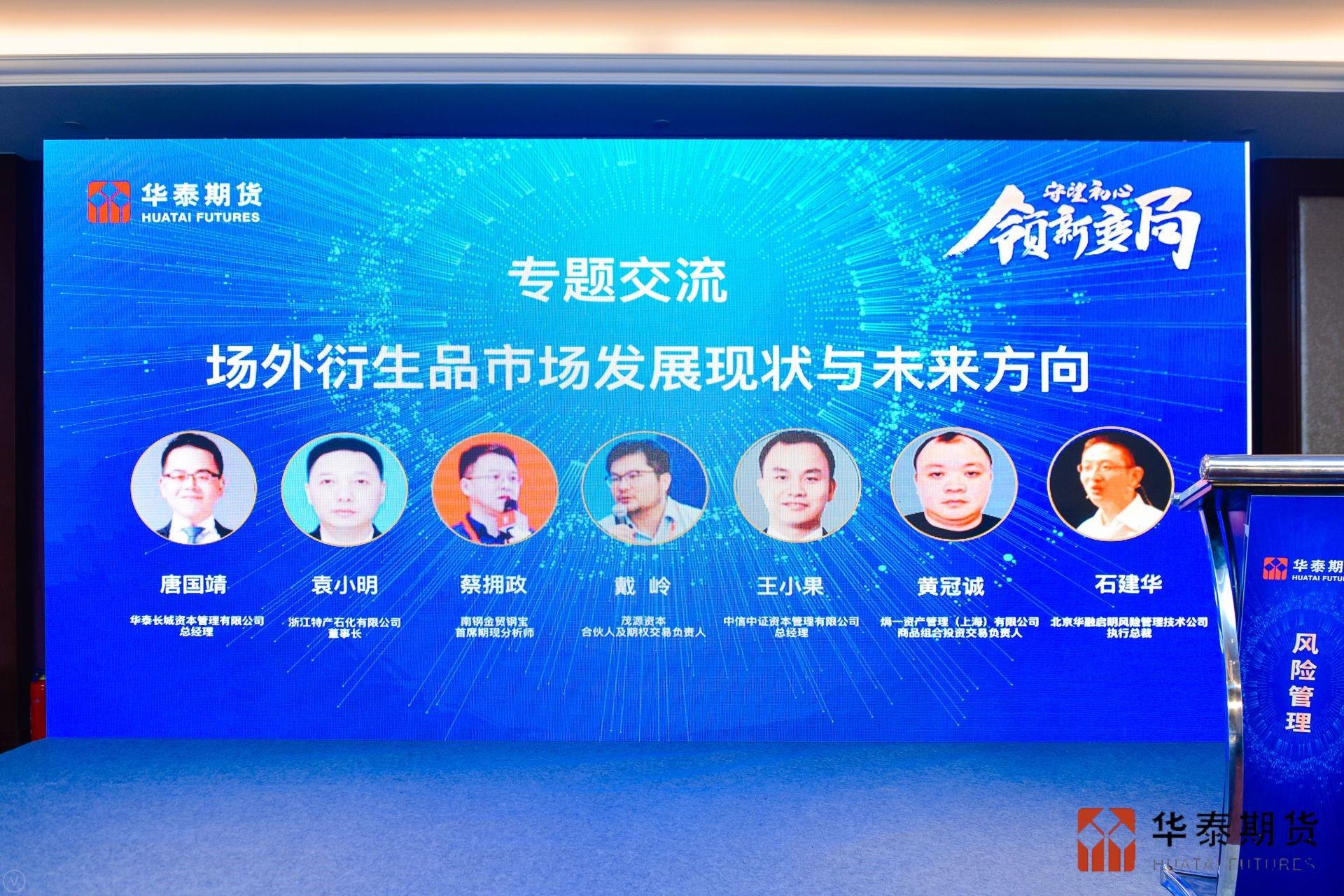 圆桌讨论:场外衍生品市场发展现状与未来方向