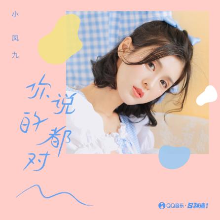 抖音红人小凤九入驻开放平台 QQ音乐让我离梦想更近
