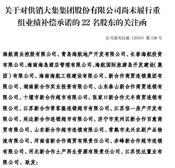 """供销大集22名股东业绩补偿未完成,深交所下发关注函!""""存贷双高""""现象引质疑"""