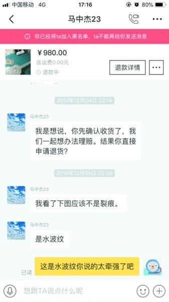 """闲鱼购物很闹心,凌晨遭卖家""""催"""