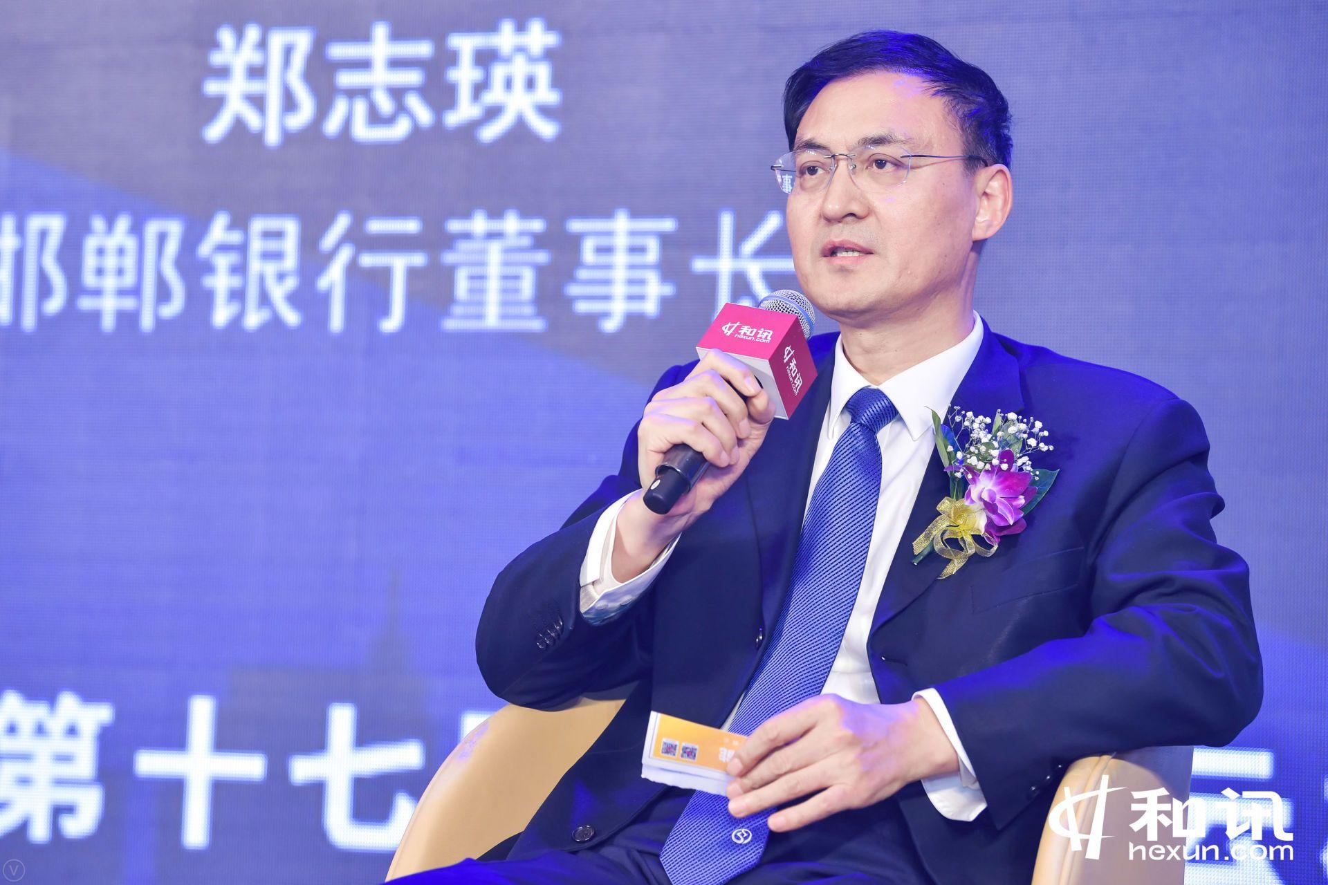 邯郸银行董事长郑志瑛