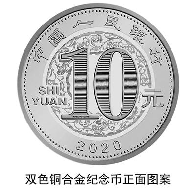 挟泰山币余威,鼠年岁念币正在宁波预卖水爆