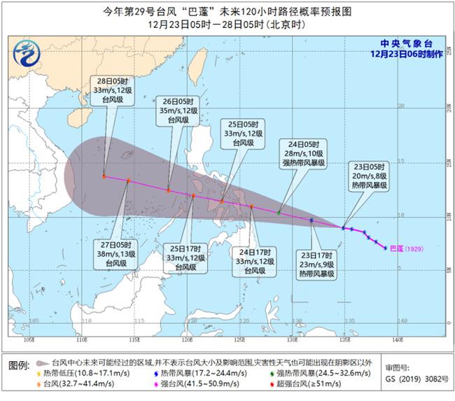 """台风""""巴蓬""""向西偏北方向移动 将于25日影响南海"""