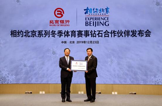 北京银行成为相约北京系列冬季体