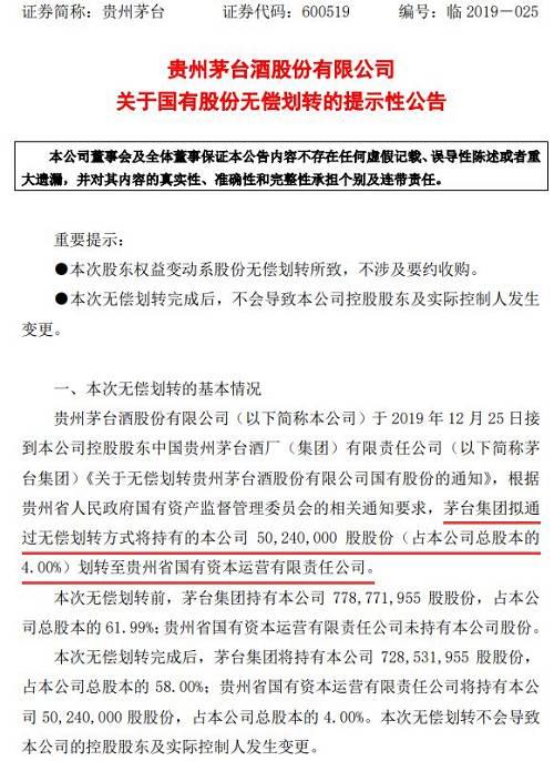 根据贵州茅台12月25日的收盘价1133.70元/股计算,此次股份转让价值高达569.57亿元,实属A股市场上罕见的大手笔。