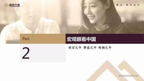 """中国经济增长""""保六见五"""""""