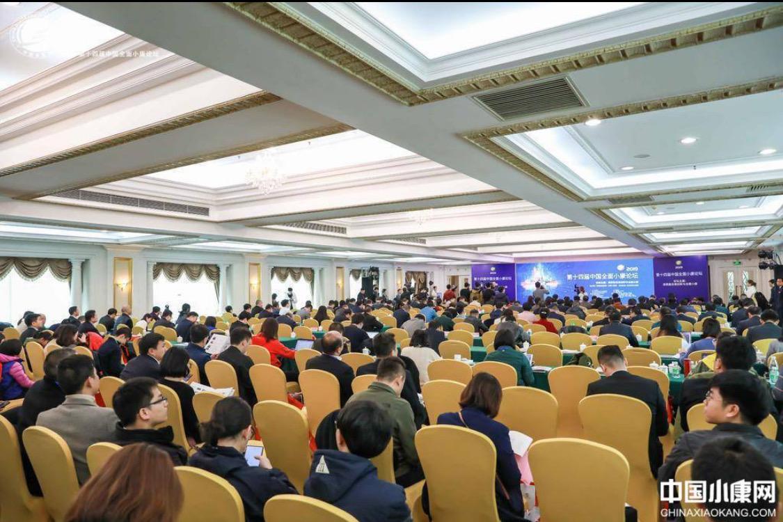 聚焦全面小康收官之年 第十四届中国全面小康论坛于顺德召开