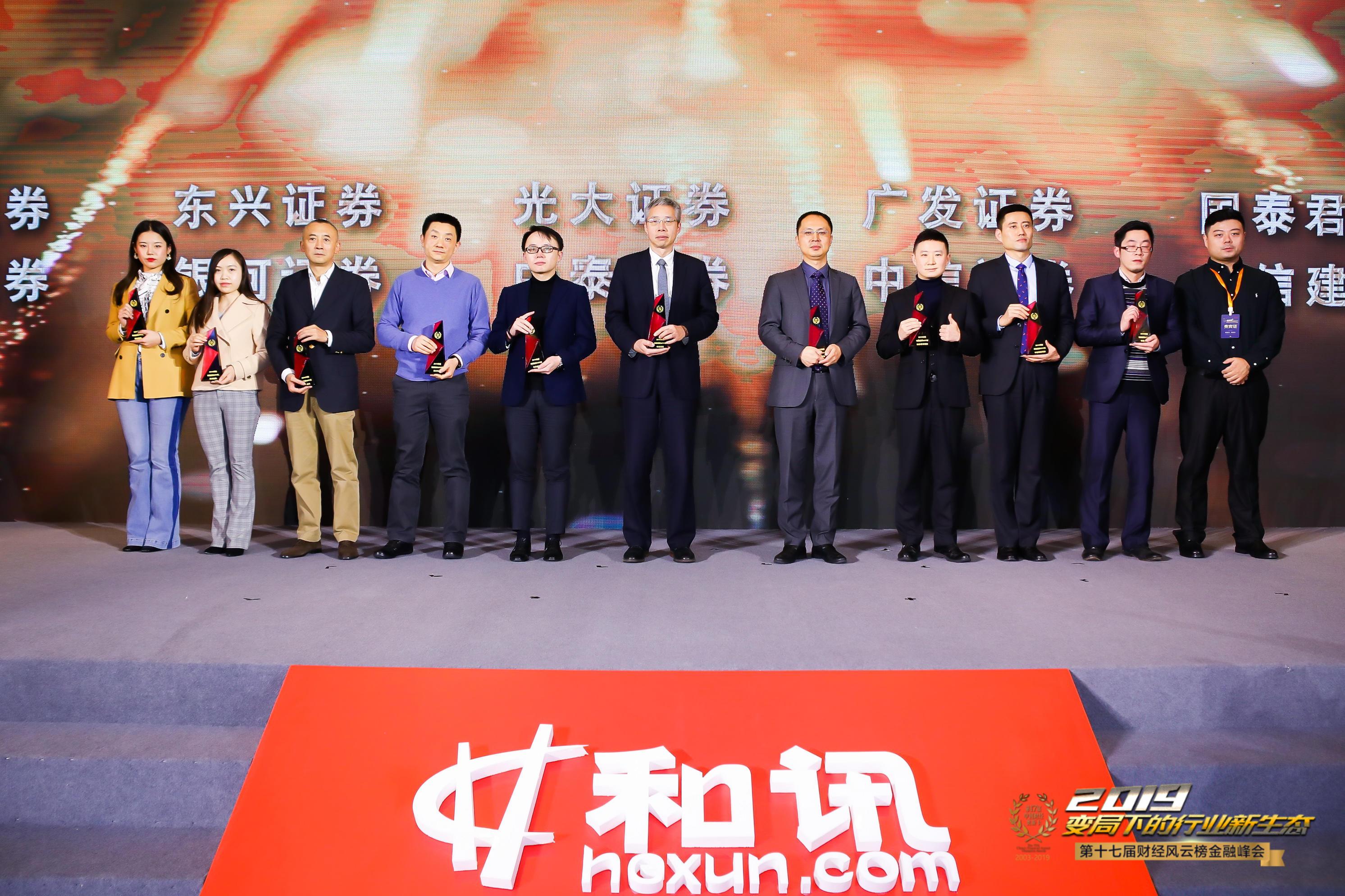 安信证券荣获和讯网第十七届中国财经风云榜券商品牌奖等三大奖项
