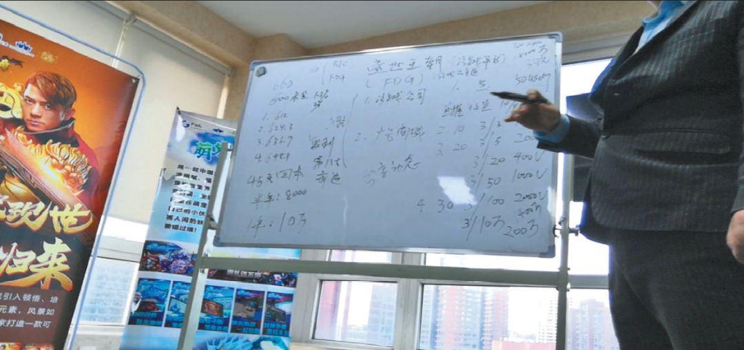 """11月30日,朝阳区一间办公室内,""""讲师""""陈洪(化名)正向台下的投资者宣讲""""一年如何赚到2400 万"""",其项目主要针对老年群体,涉及传销模式。"""