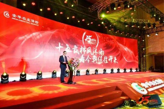 十五载栉风沐雨 看今朝继往开来 ――安华农业保险十五周年庆典仪式在京举行