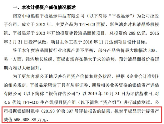 A档案|年报爆雷季提前上演?华东科技计提减值超56亿,扣非净利已连亏14年