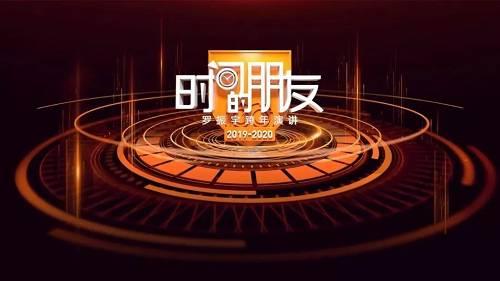 """2019年12月31日20:30,上海东方体育中心,罗振宇""""时间的朋友""""跨年演讲如约而至。"""