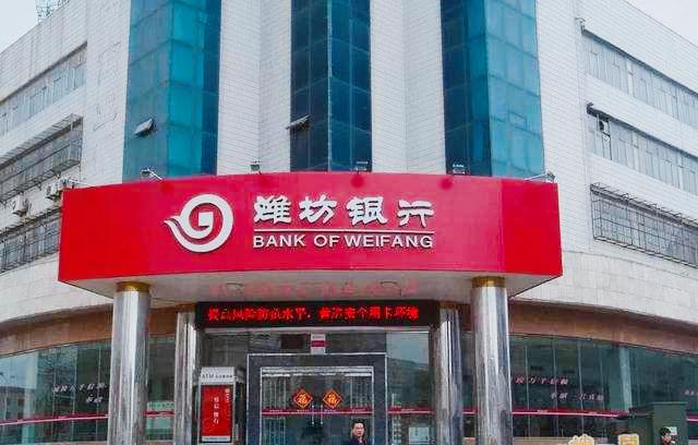 潍坊银行拟发同业存单300亿元 不良贷款率持续上升