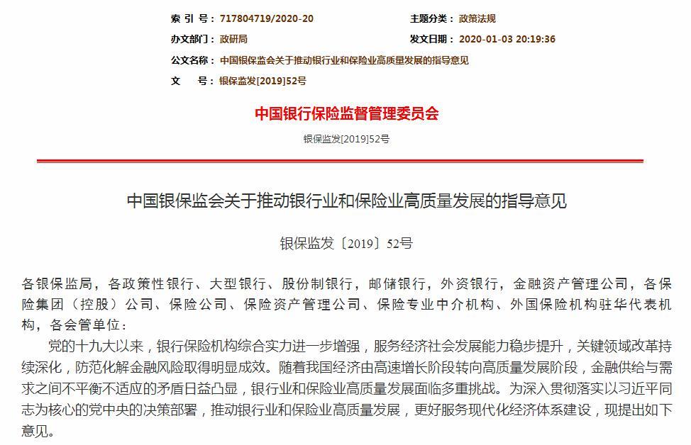 银保监会:防止资金违规流入房地产(多图)