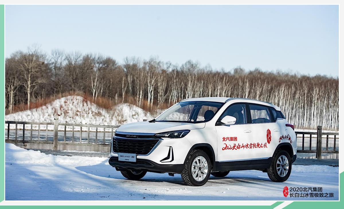 极寒北国体验BEIJING-X3 拿出超预期表现