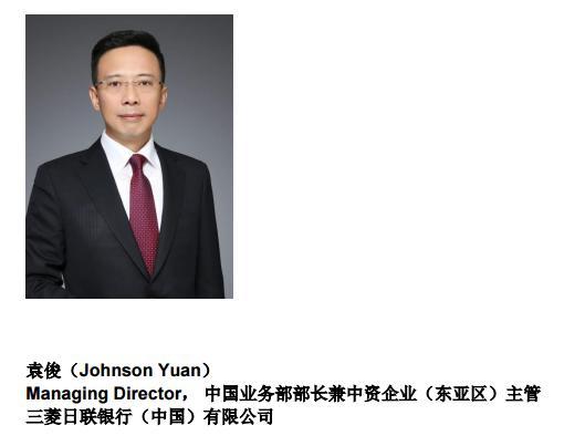 三菱日联银行任命袁俊主管中国区企业银行业务