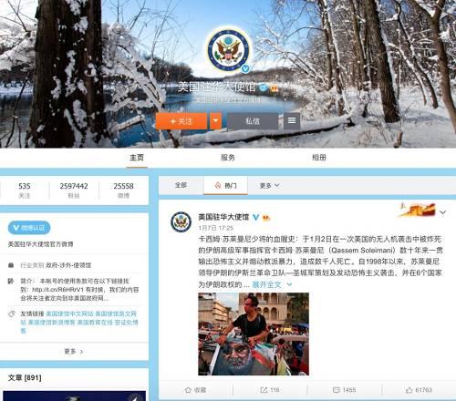 """其实,伊朗驻华大使馆和美国驻华大使馆在微博上的隔空""""掐架"""",从1月3日美国将3枚火箭弹投向巴格达国际机场后不久就最先了。"""