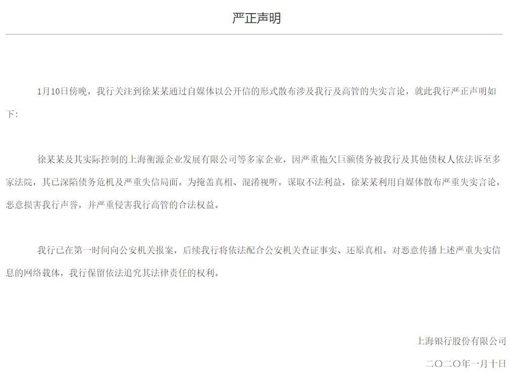 上海银行声明:徐国良及其企业严