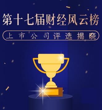 第十七届中国财经风云榜上市公司评选揭晓