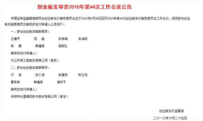 孫小波受賄案持續發酵 長盈精密被曝因IPO向其行賄10萬元