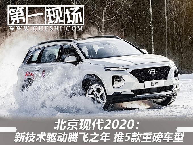 北京现代2020:新技术驱动腾飞之年推5款重磅车型