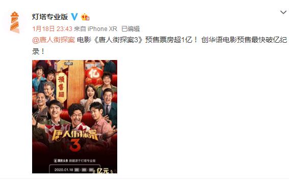 每日经济新闻9点 |《唐探3》创华语电影预售最快破亿纪录;自主开发编程语言被指Python套壳,中科院开发者道歉