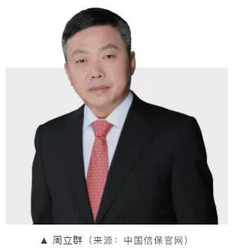 人保集团副总裁唐志刚调任中国信保监事长