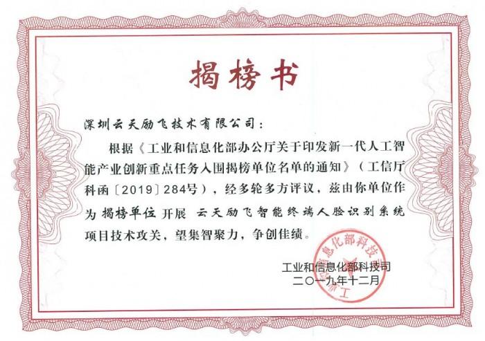 揭榜挂帅工信部两项重点任务 为深圳这家AI企业点赞